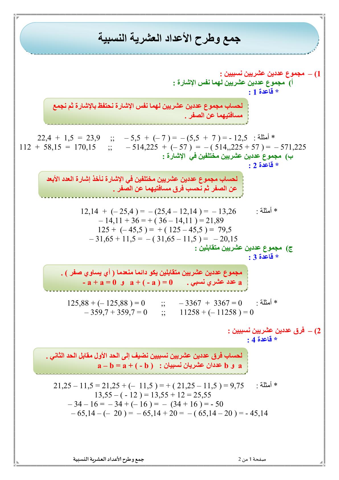 درس جمع وطرح الأعداد العشرية النسبية للسنة الأولى إعدادي