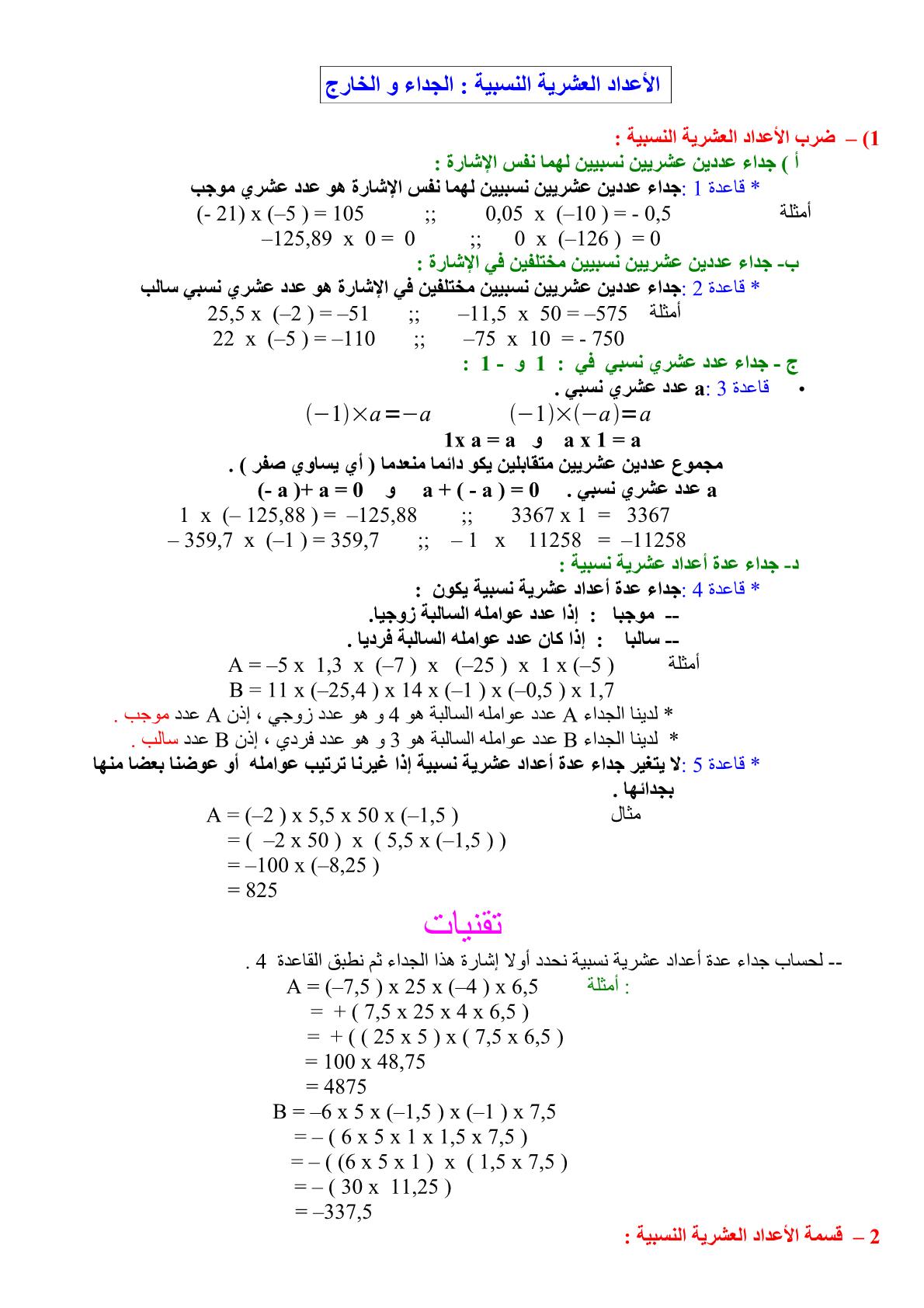 درس ضرب وقسمة الأعداد العشرية النسبية للمستوى الأولى إعدادي