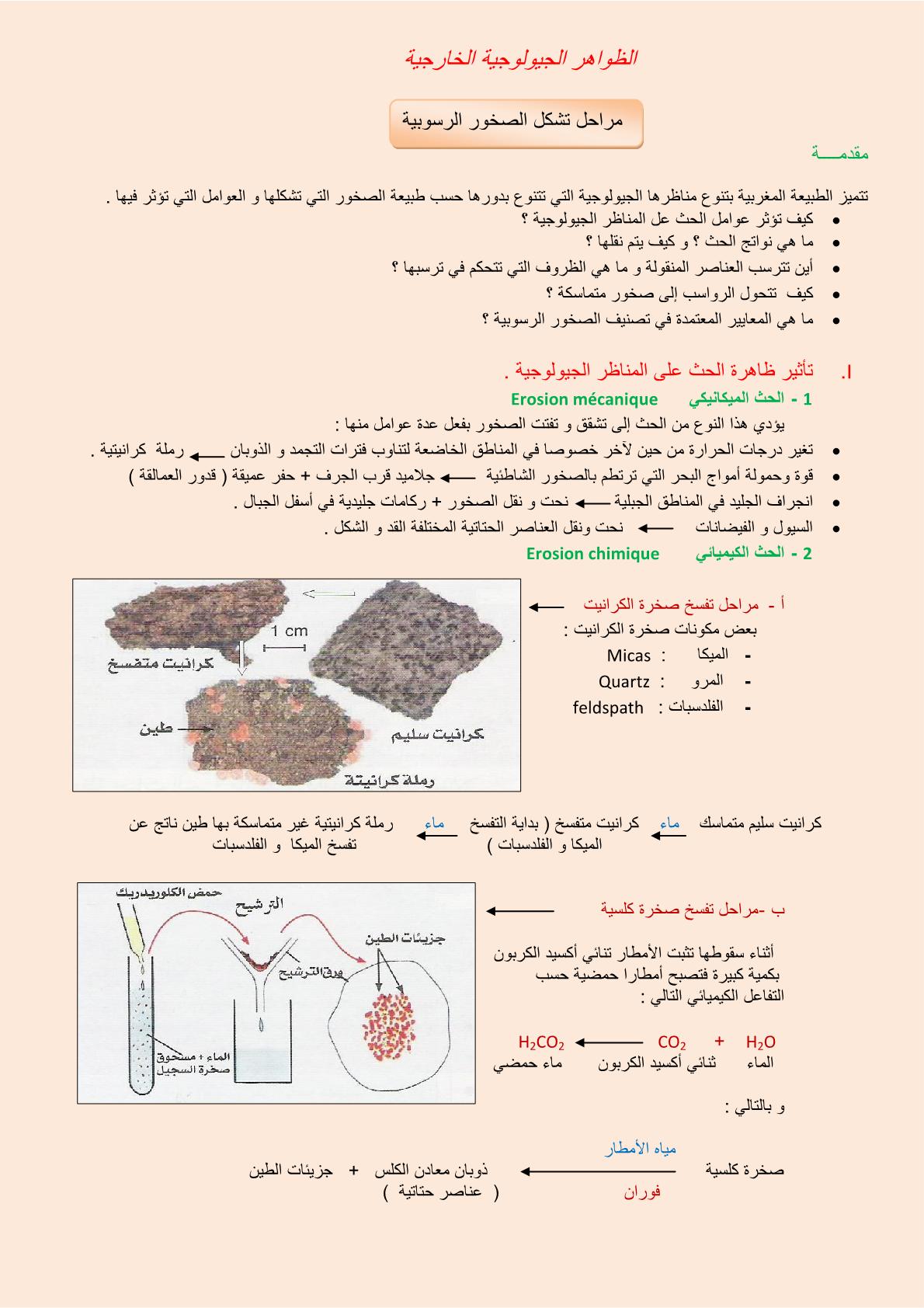 درس مراحل تشكل الصخور للمستوى الأولى إعدادي