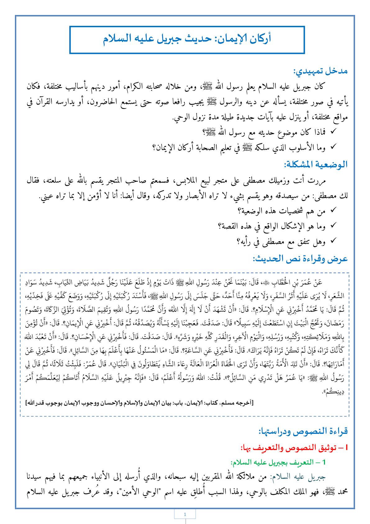 أركان الإيمان حديث جبريل في رحاب التربية الاسلامية