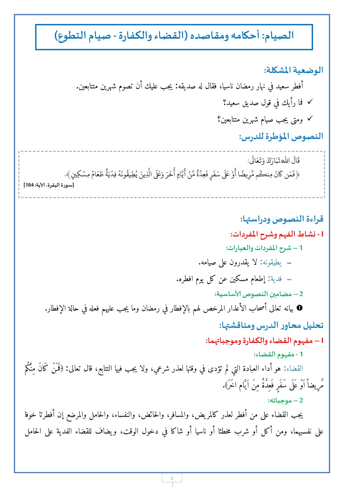 الصيام أحكامه ومقاصده: القضاء والكفارة صيام التطوع للسنة الثانية إعدادي