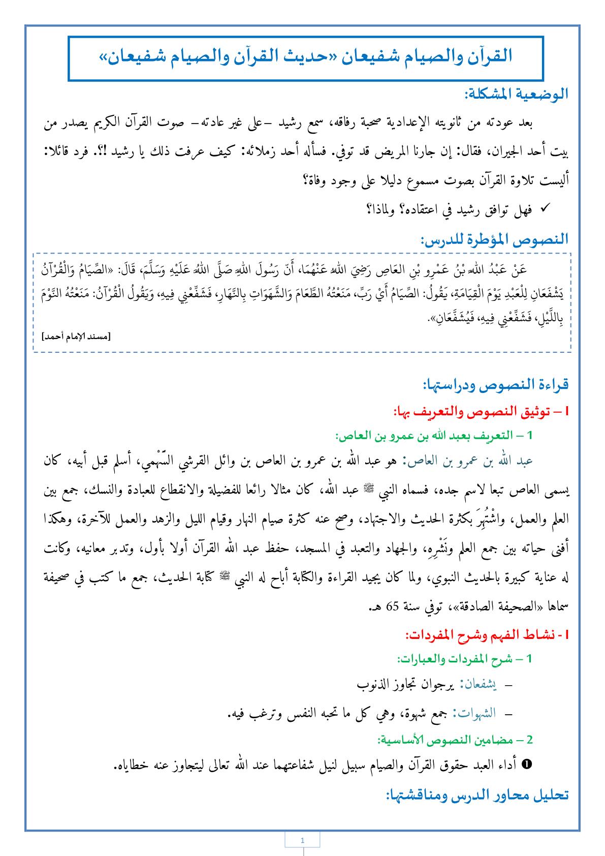 درس القران والصيام: حديث القرآن و الصيام يشفعان للسنة الثانية إعدادي