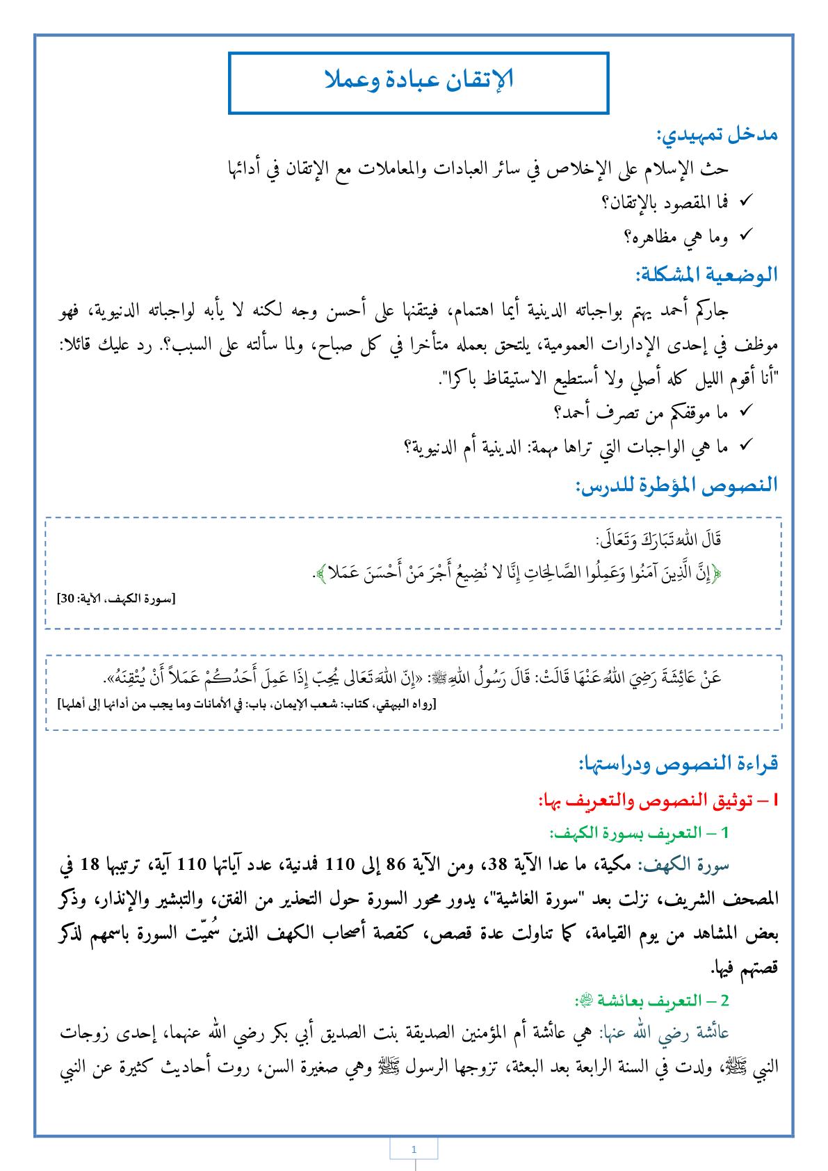 درس الإتقان عبادة وعملا مادة التربية الاسلامية للسنة الأولى إعدادي