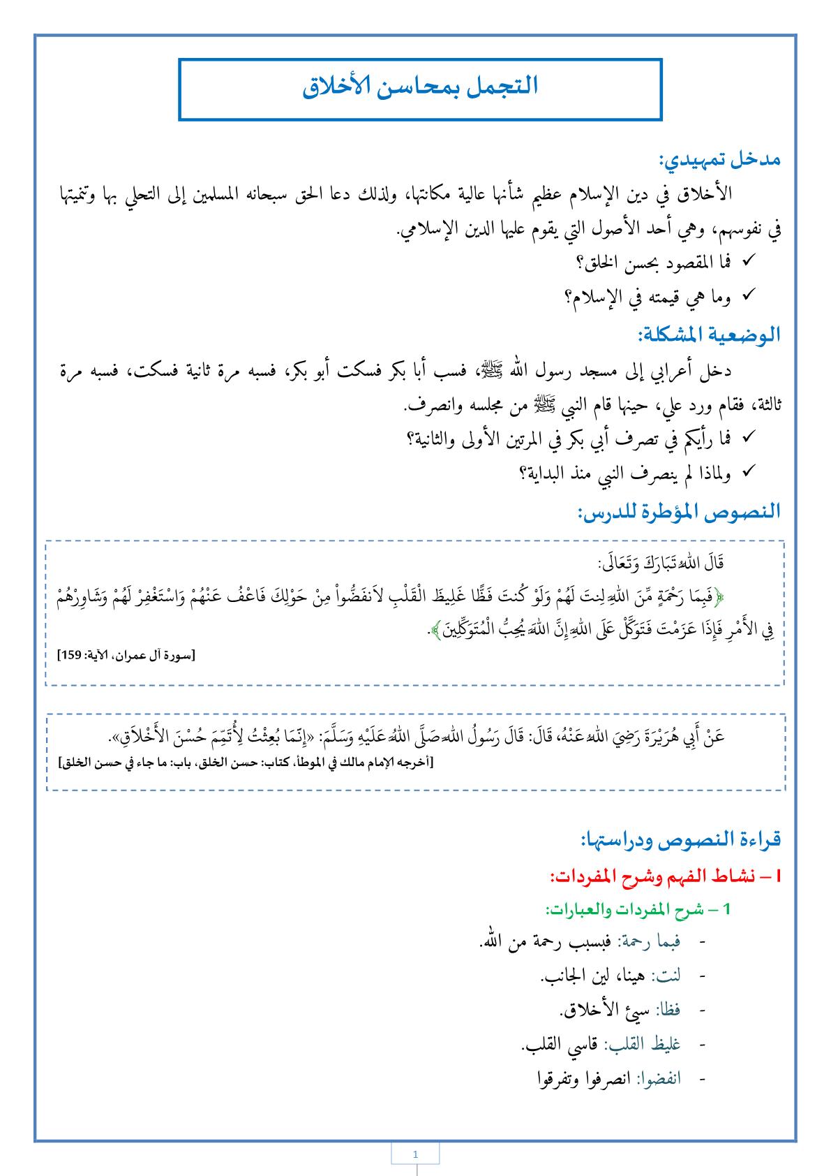 درس التجمل بمحاسن الأخلاق مادة التربية الإسلامية للسنة الأولى إعدادي
