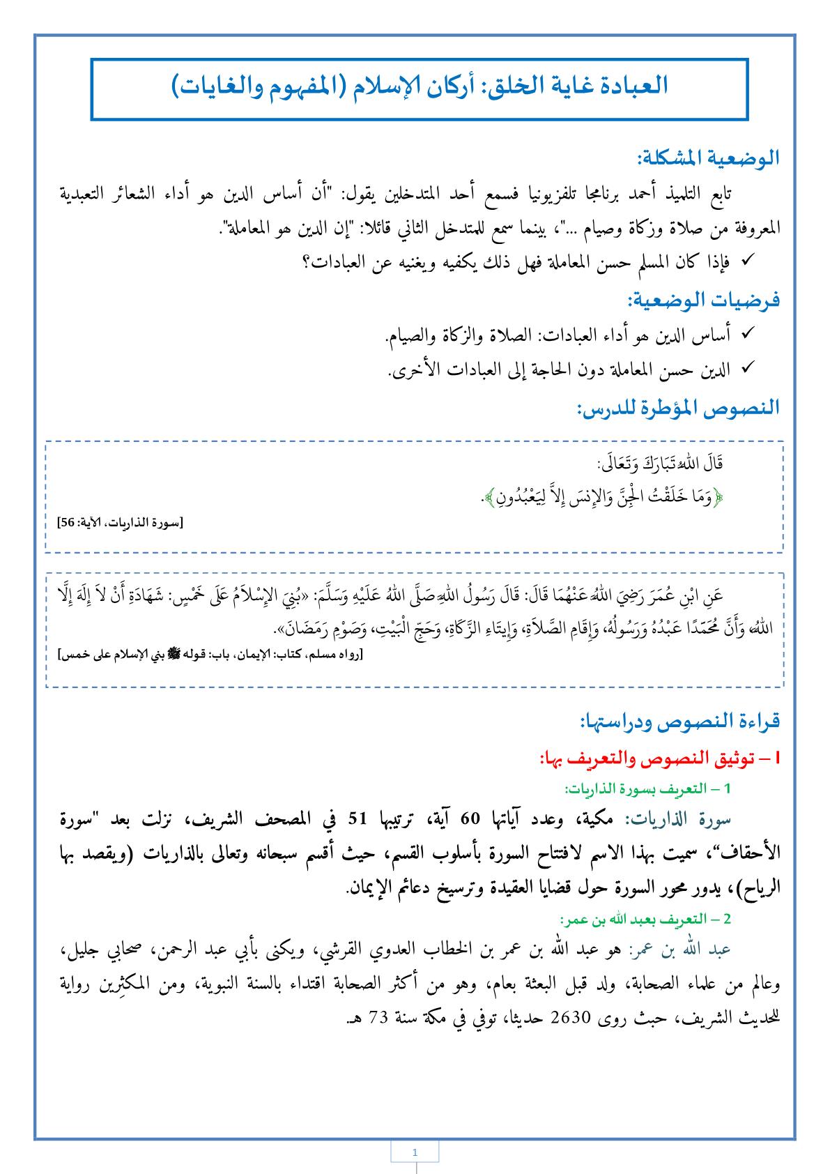 درس العبادة غاية الخلق ركان الإسلام المفهوم والغايات للسنة الأولى إعدادي