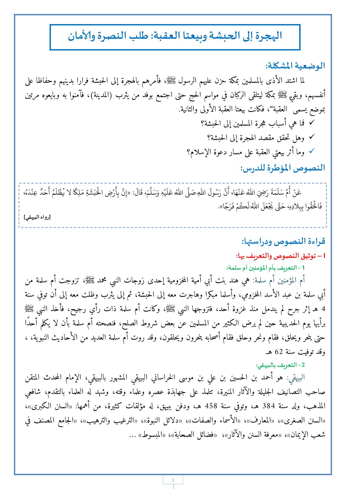 درس الهجرة إلى الحبشة وبيعتا العقبة: طلب النصرة والأمان