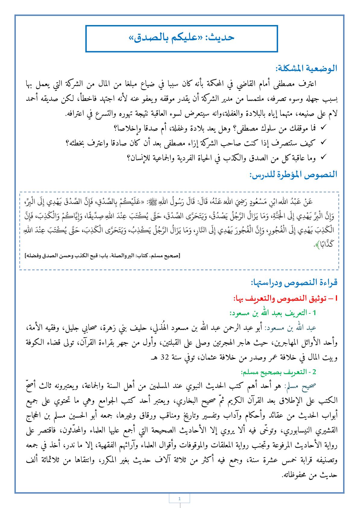 درس حديث عليكم بالصدق مادة التربية الإسلامية للسنة الأولى إعدادي