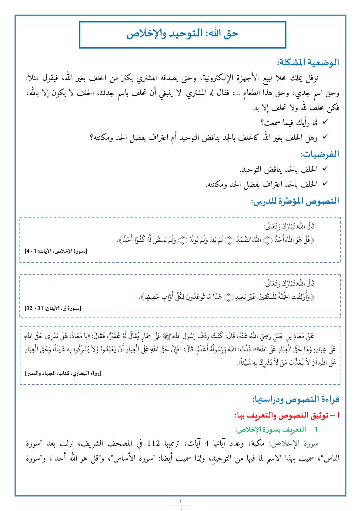 حق الله التوحيد والإخلاص مدخل القسط في رحاب التربية الاسلامية