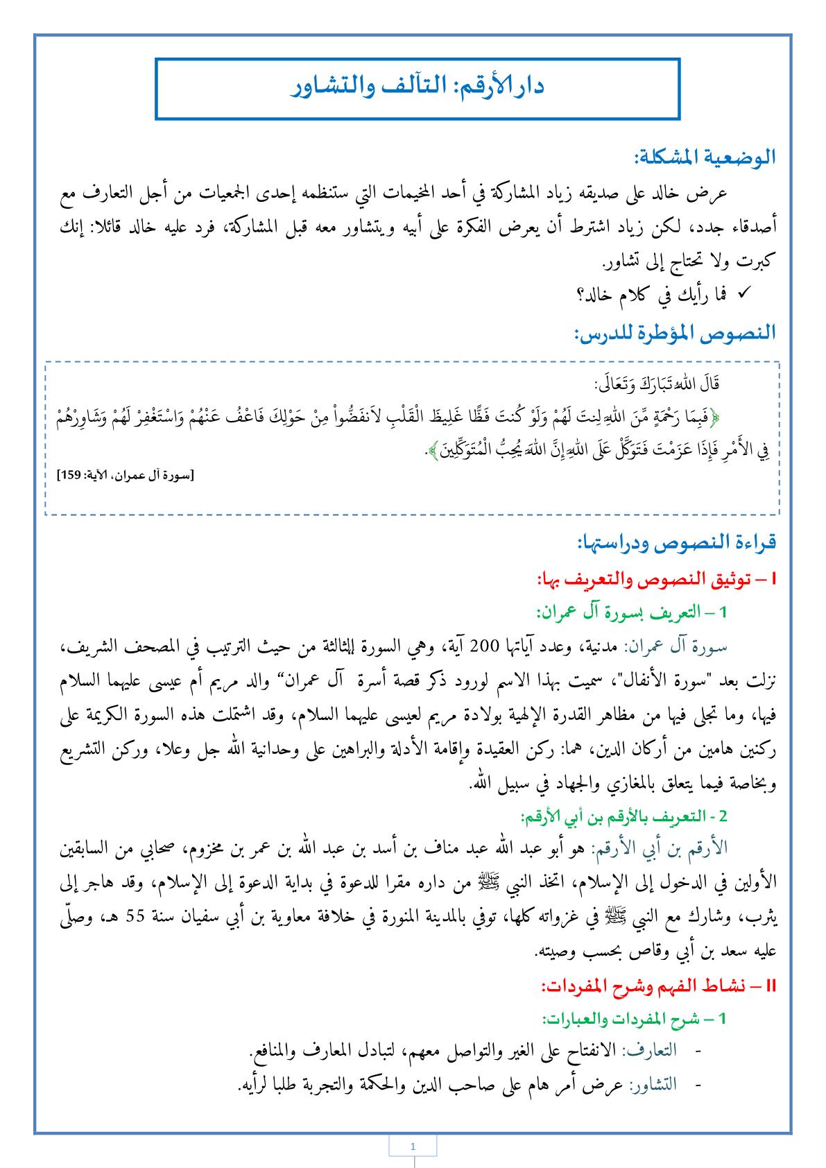 درس دار الأرقم التالف والتشاور مادة التربية الإسلامية للسنة الأولى إعدادي