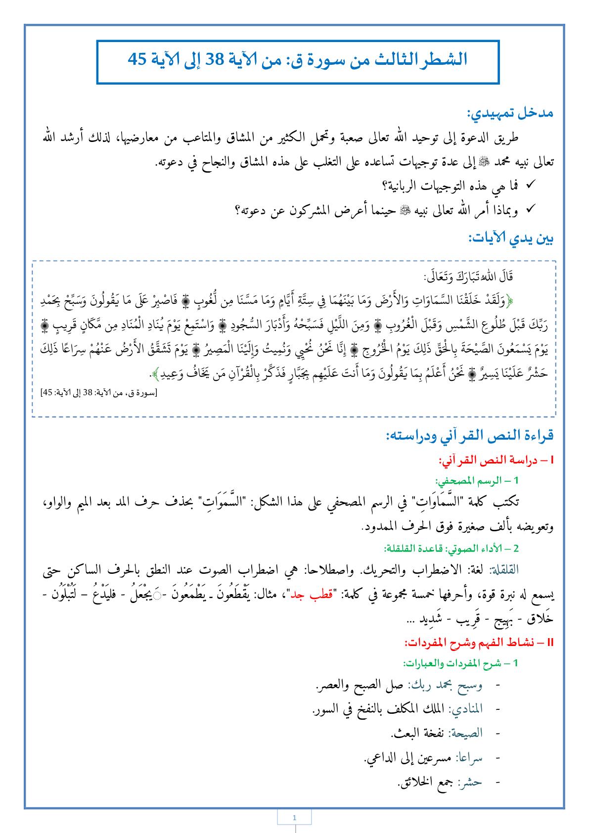 درس سورة ق الشطر الثالث مادة التربية الاسلامية للسنة الأولى إعدادي
