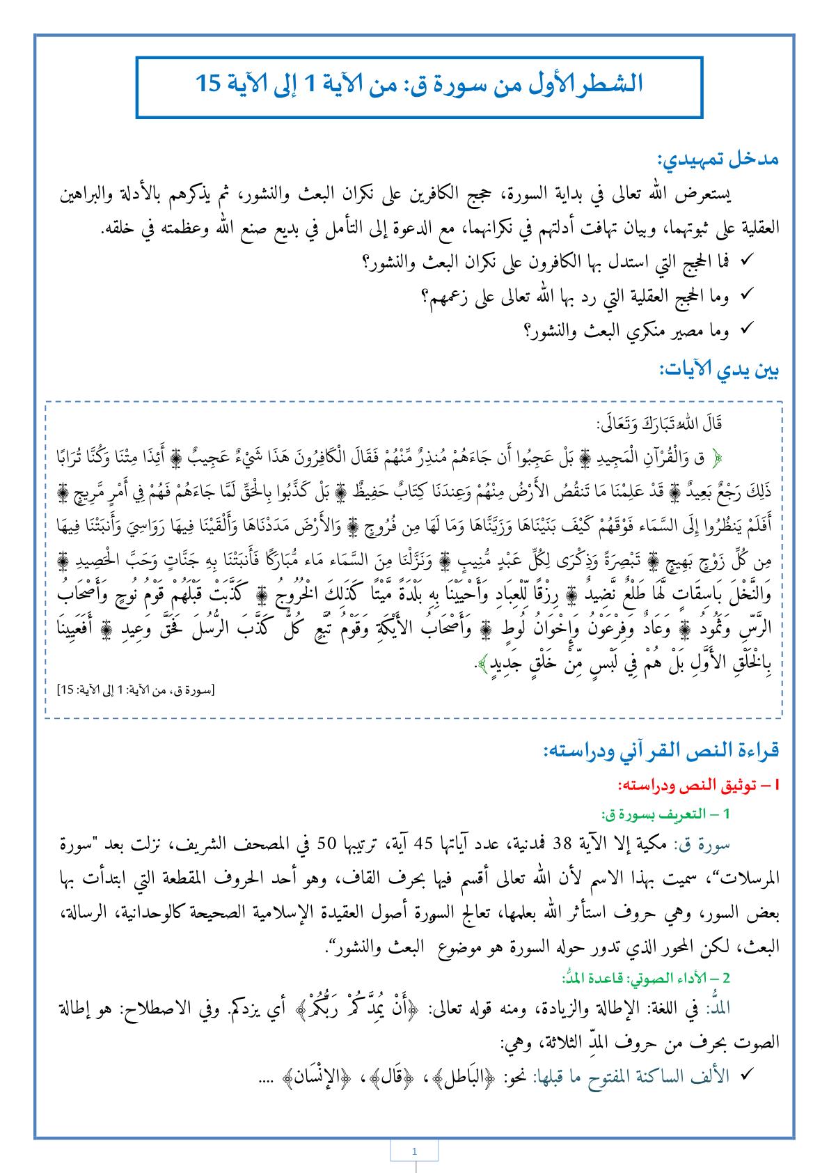 درس سورة ق الشطر الأول من الاية 1 الى 15 للسنة الاولى اعدادي - الدراسة