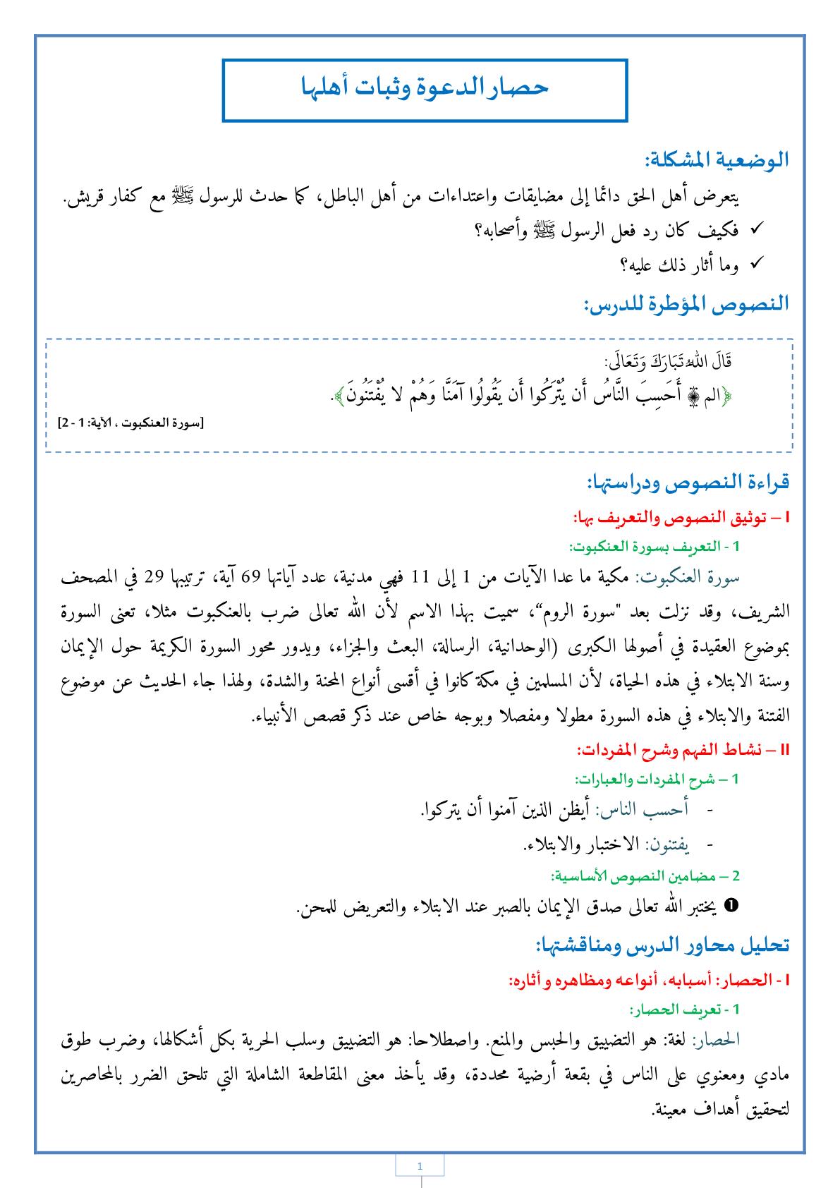 درس حصار الدعوة وثبات أهلها مادة التربية الإسلامية للسنة الثانية إعدادي