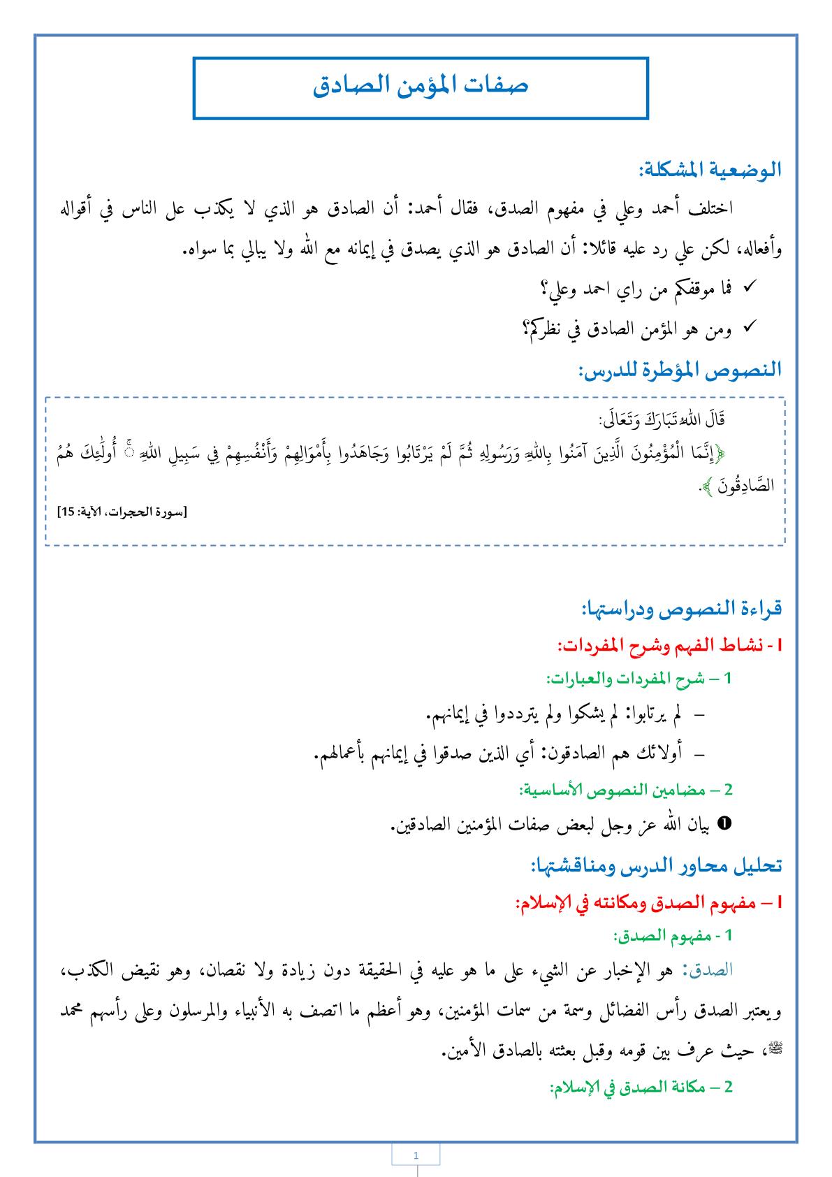 درس صفات المؤمن الصادق مادة التربية الإسلامية للسنة الثانية إعدادي
