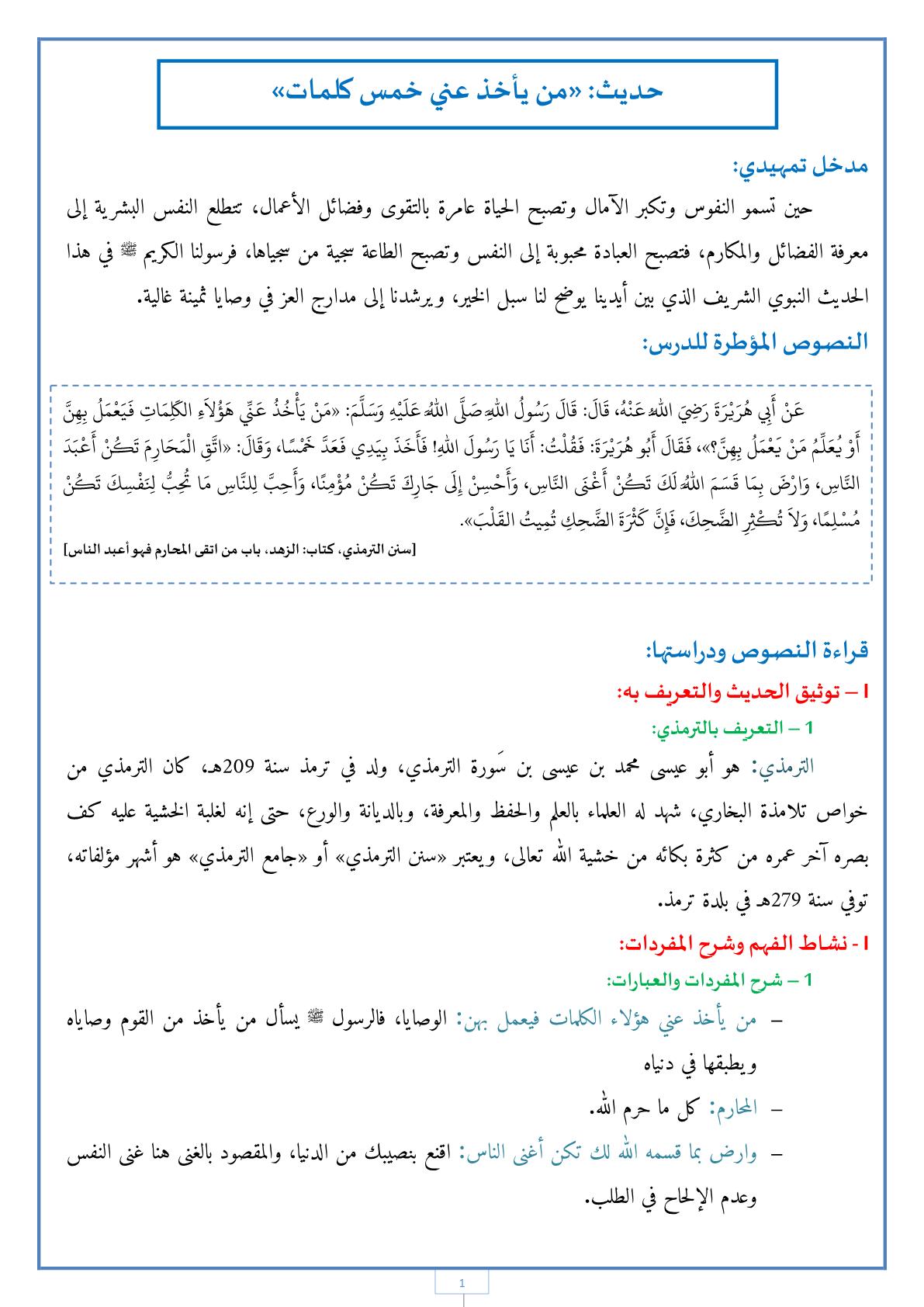 درس حديث : من يأخذ عني خمس كلمات مادة التربية الإسلامية للسنة الثانية إعدادي