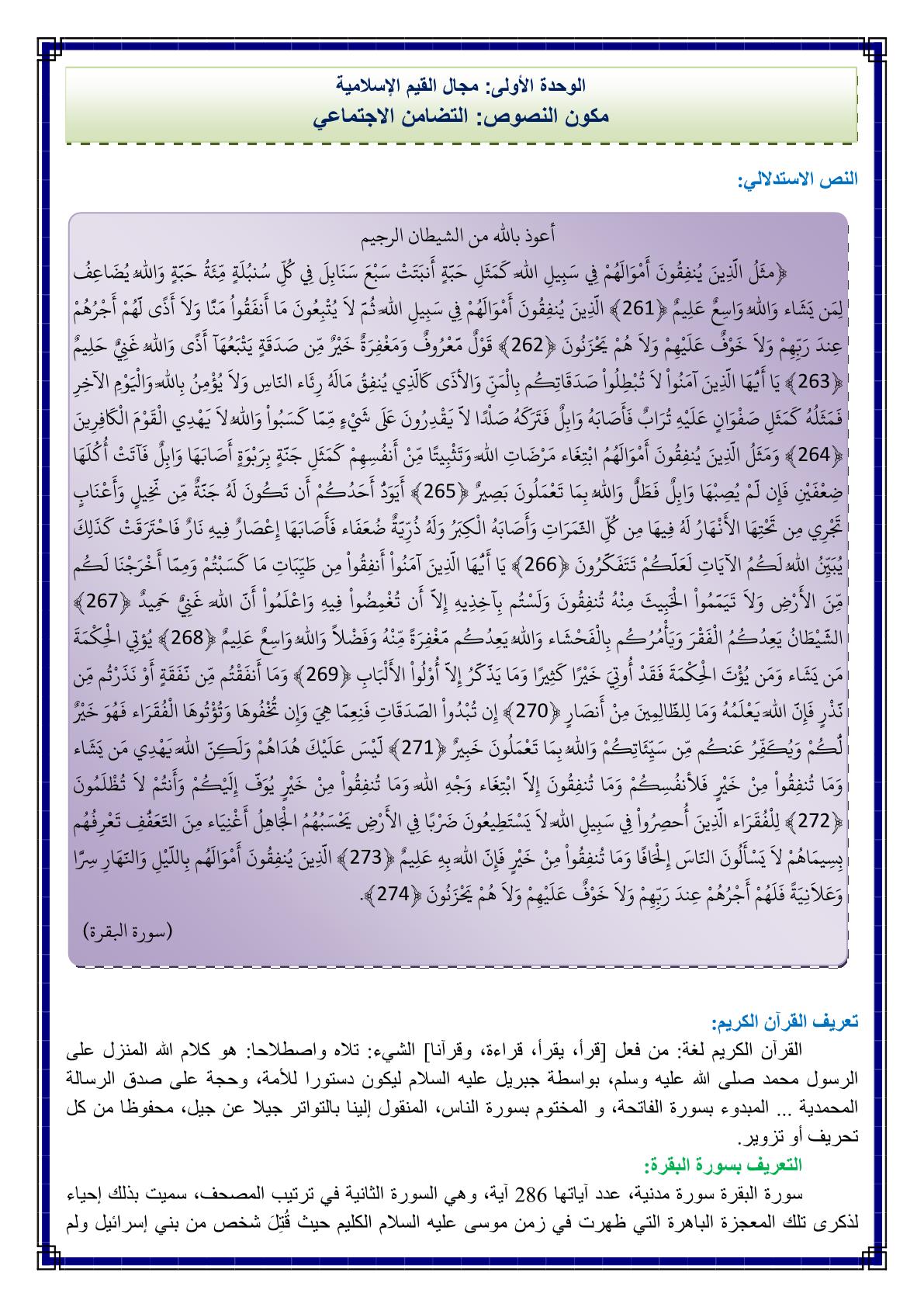 درس التضامن الاجتماعي مادة اللغة العربية للسنة الثانية اعدادي