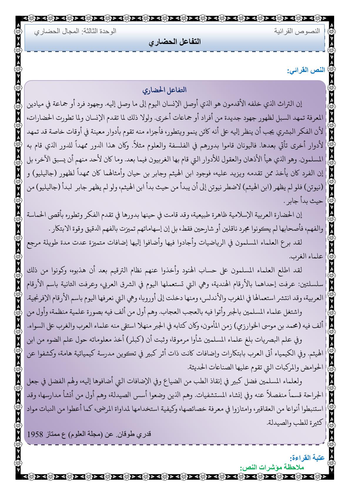 درس التفاعل الحضاري بمادة اللغة العربية للسنة الثانية اعدادي