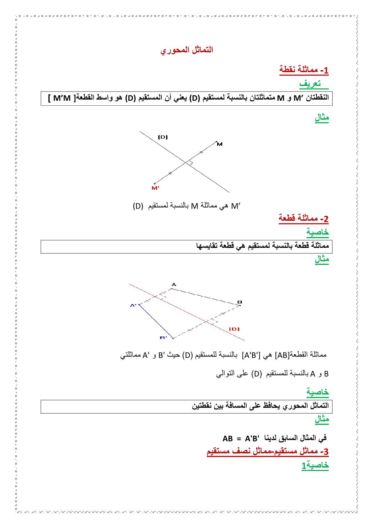 درس التماثل المحوري مادة الرياضيات للسنة الثانية اعدادي