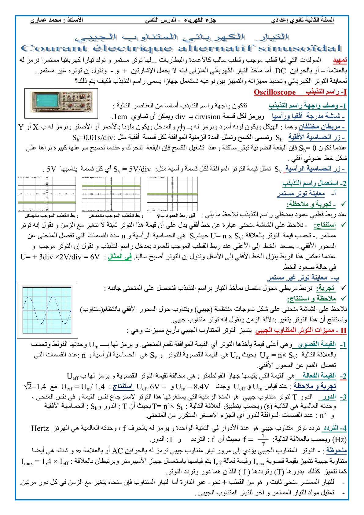 درس التيار الكهربائي المتناوب الجيبي للسنة الثانية اعدادي