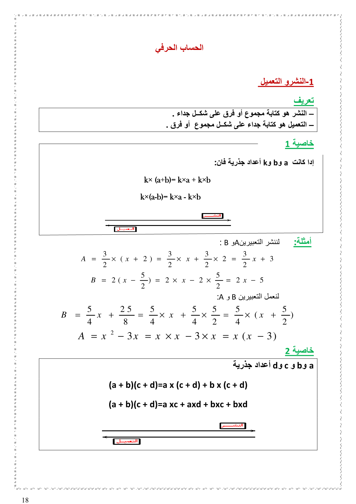 درس الحساب الحرفي للسنة الثانية اعدادي مادة الرياضيات