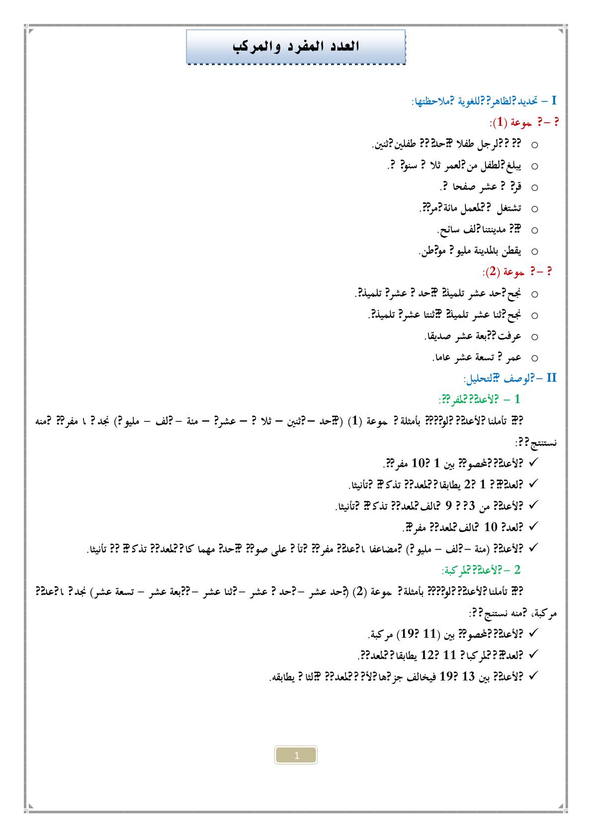 درس العدد المفرد والمركب بمكون الدرس اللغوي للسنة الثانية اعدادي