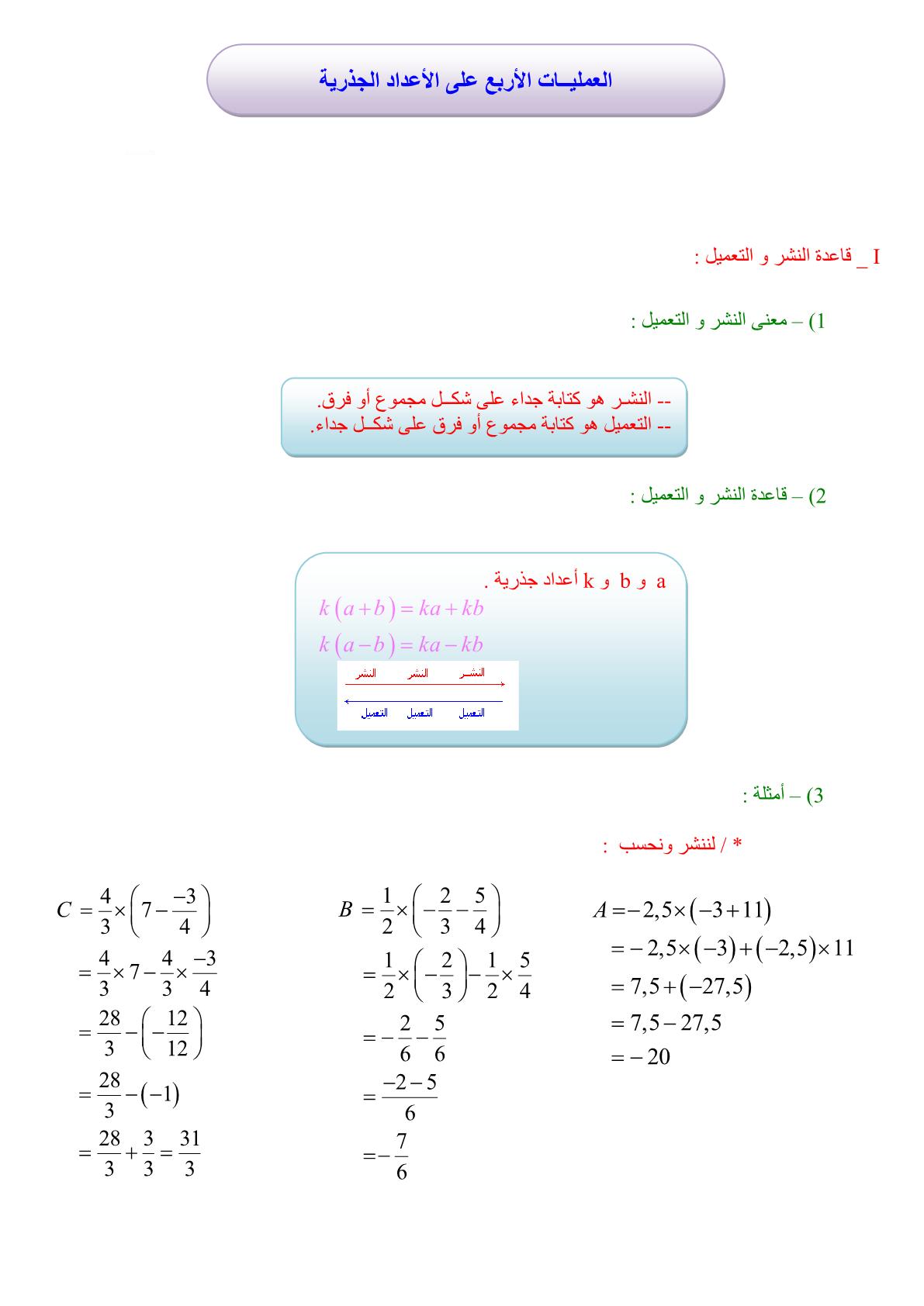 درس العمليات الأربع على الأعداد الجذرية للسنة الثانية اعدادي مادة الرياضيات