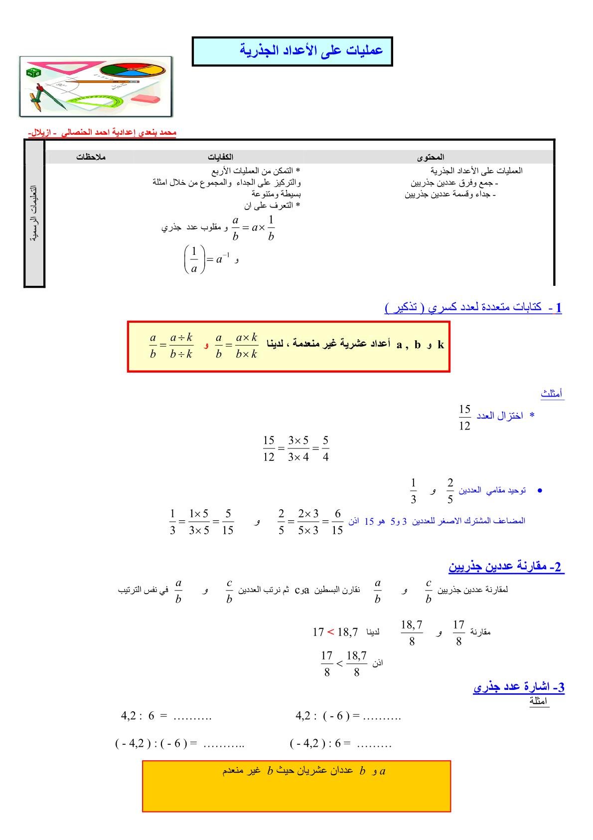 درس العملیات على الأعداد الجذرية بمادة الرياضيات للسنة الثانية اعدادي