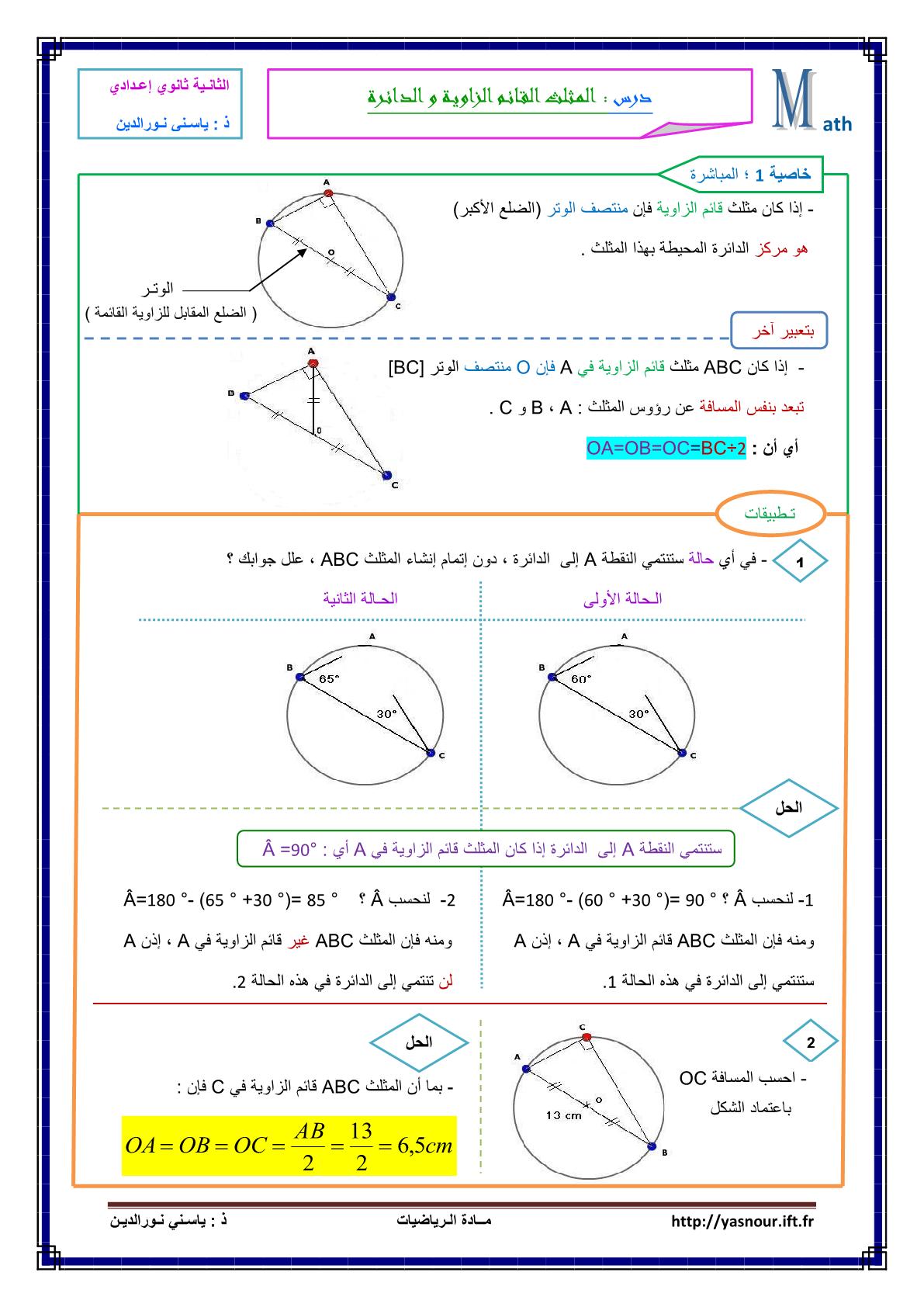 درس المثلث القائم الزاوية والدائرة السنة الثانية اعدادي مادة الرياضيات