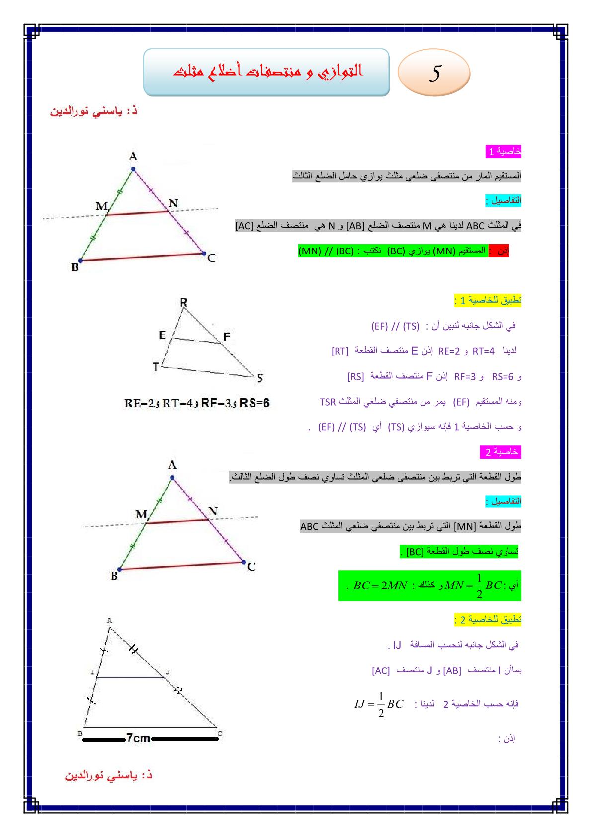 درس المستقيمات الموازية لأضلاع مثلث مادة الرياضيات للسنة الثانية اعدادي