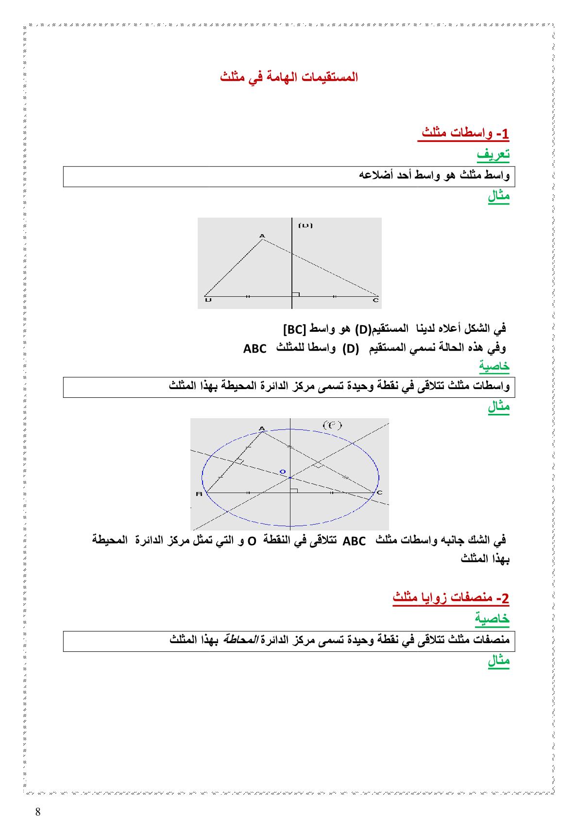درس المستقيمات الھامة في مثلث مادة الرياضيات للسنة الثانية اعدادي