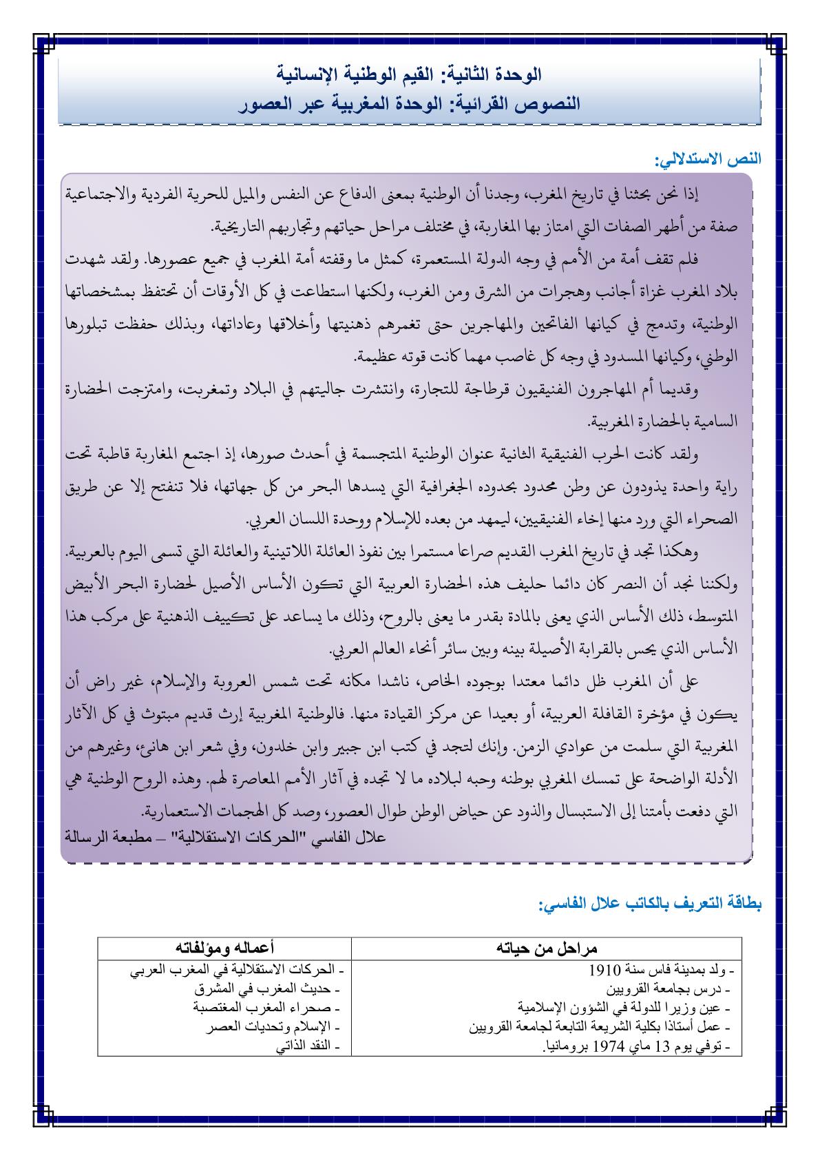 درس الوحدة المغربية عبر العصور مادة اللغة العربية للسنة الثانية اعدادي