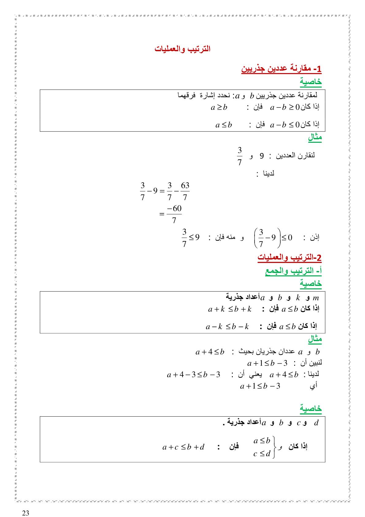 درس ترتيب الأعداد الجذرية والعمليات للسنة الثانية اعدادي