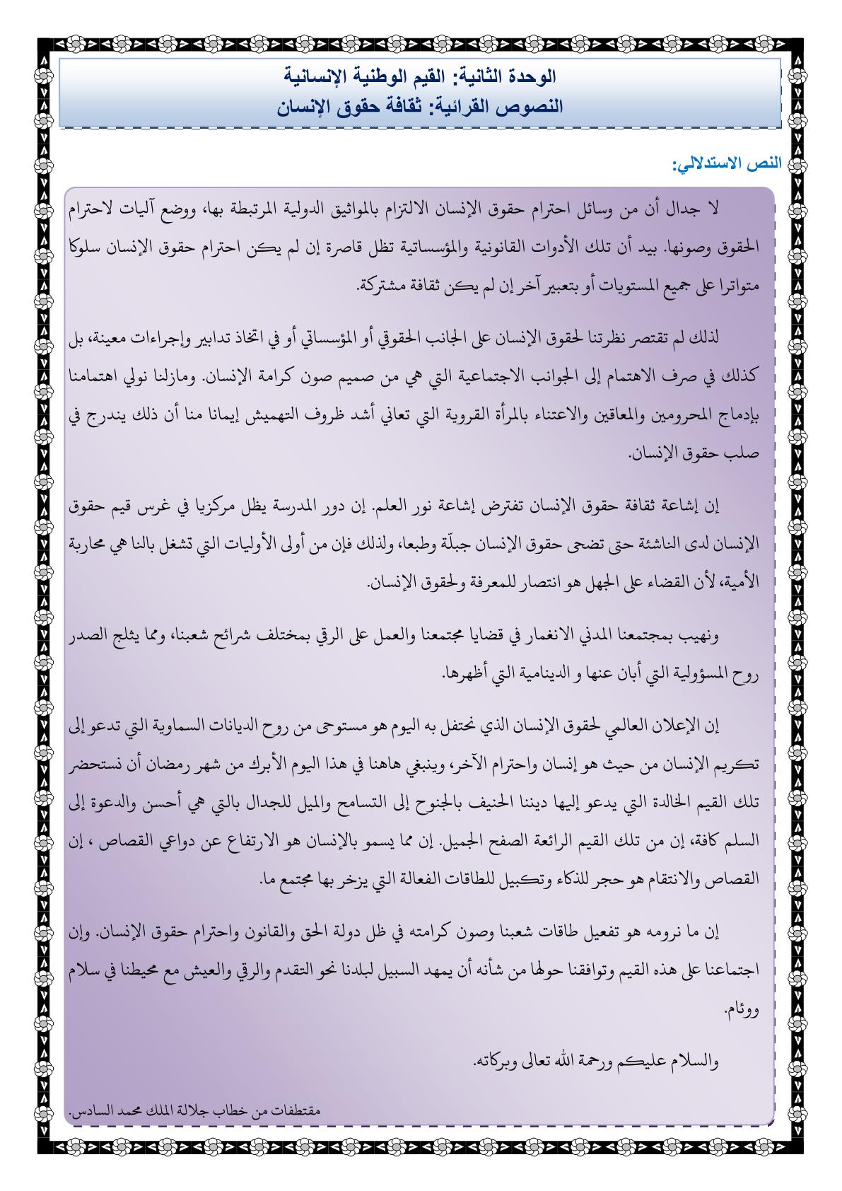درس ثقافة حقوق الإنسان مادة اللغة العربية للسنة الثانية اعدادي