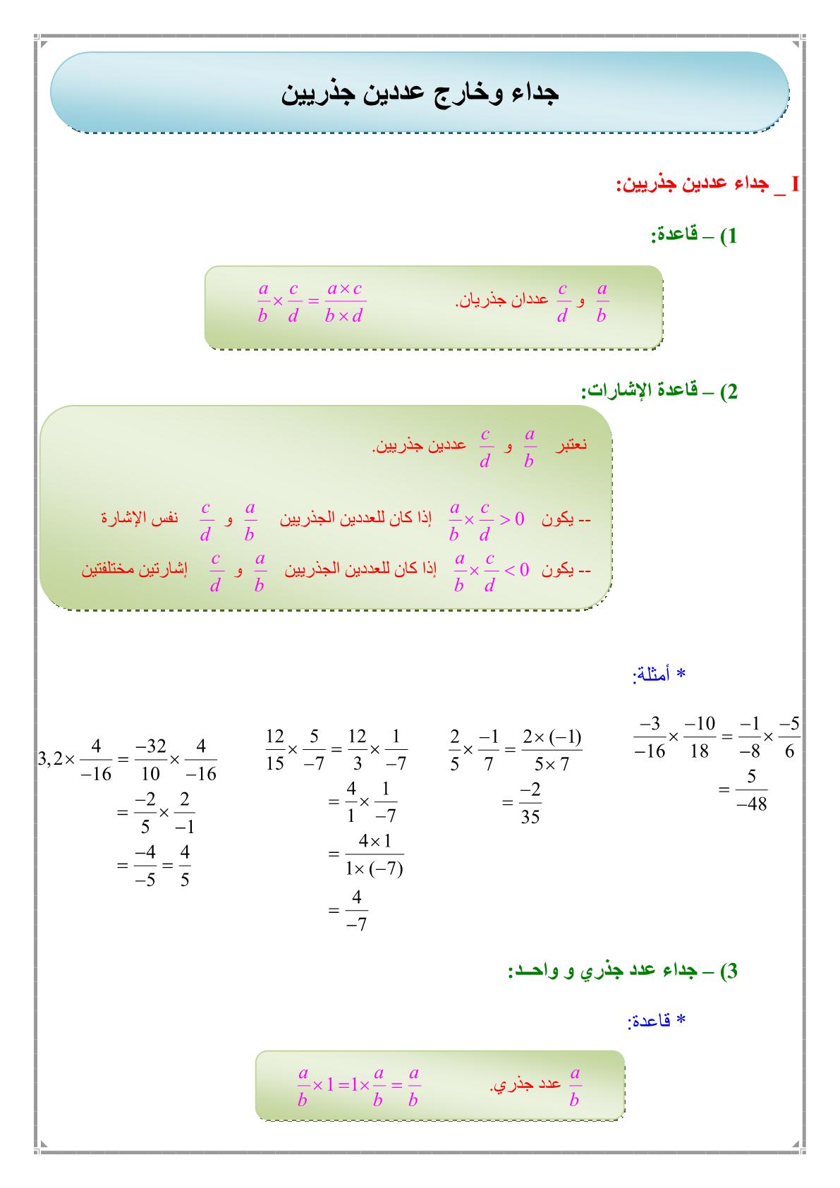 درس جذاء وخارج عددين جذريين مادة الرياضيات للسنة الثانية اعدادي