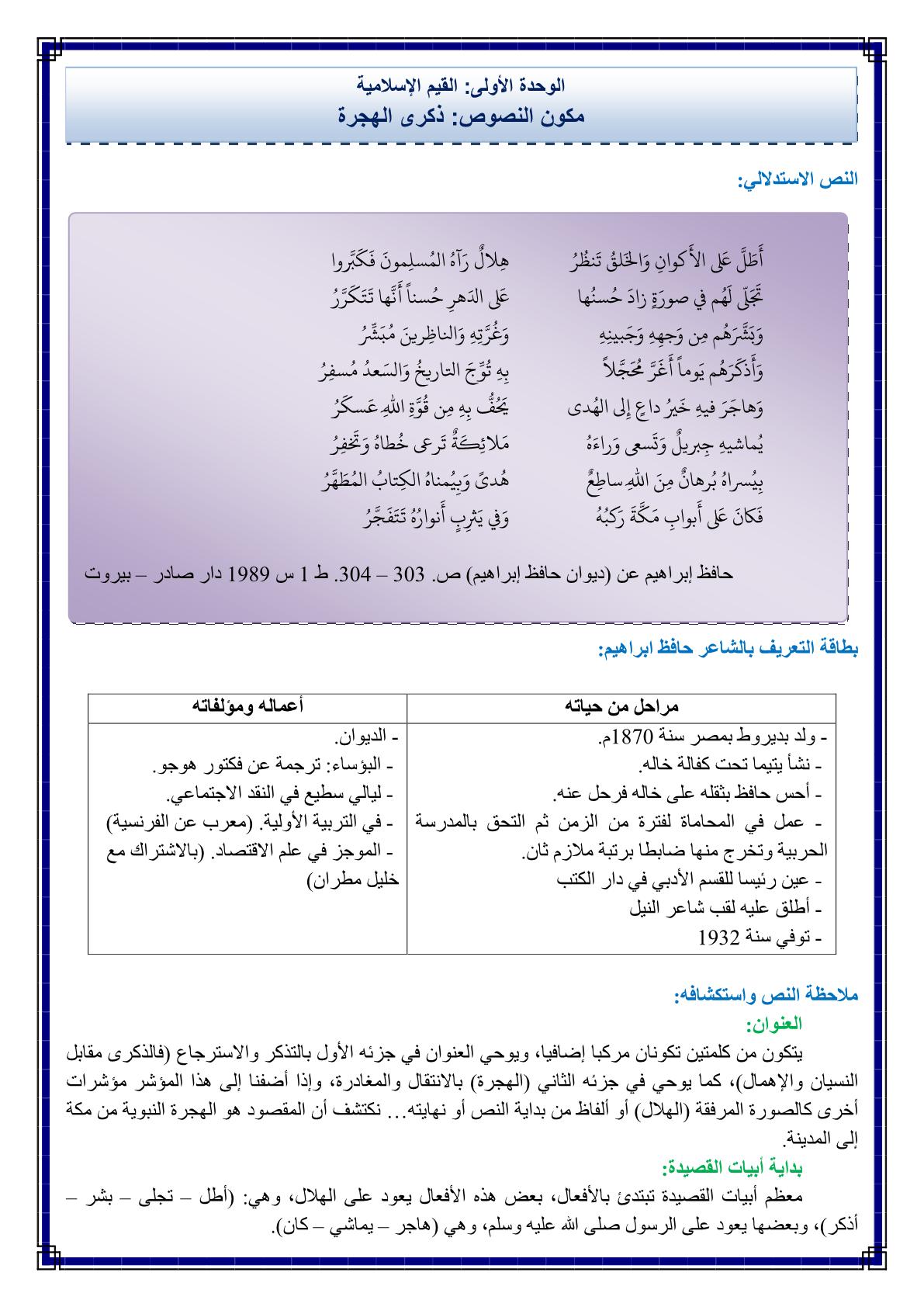 درس ذكرى الهجرة مادة اللغة العربية للسنة الثانية اعدادي