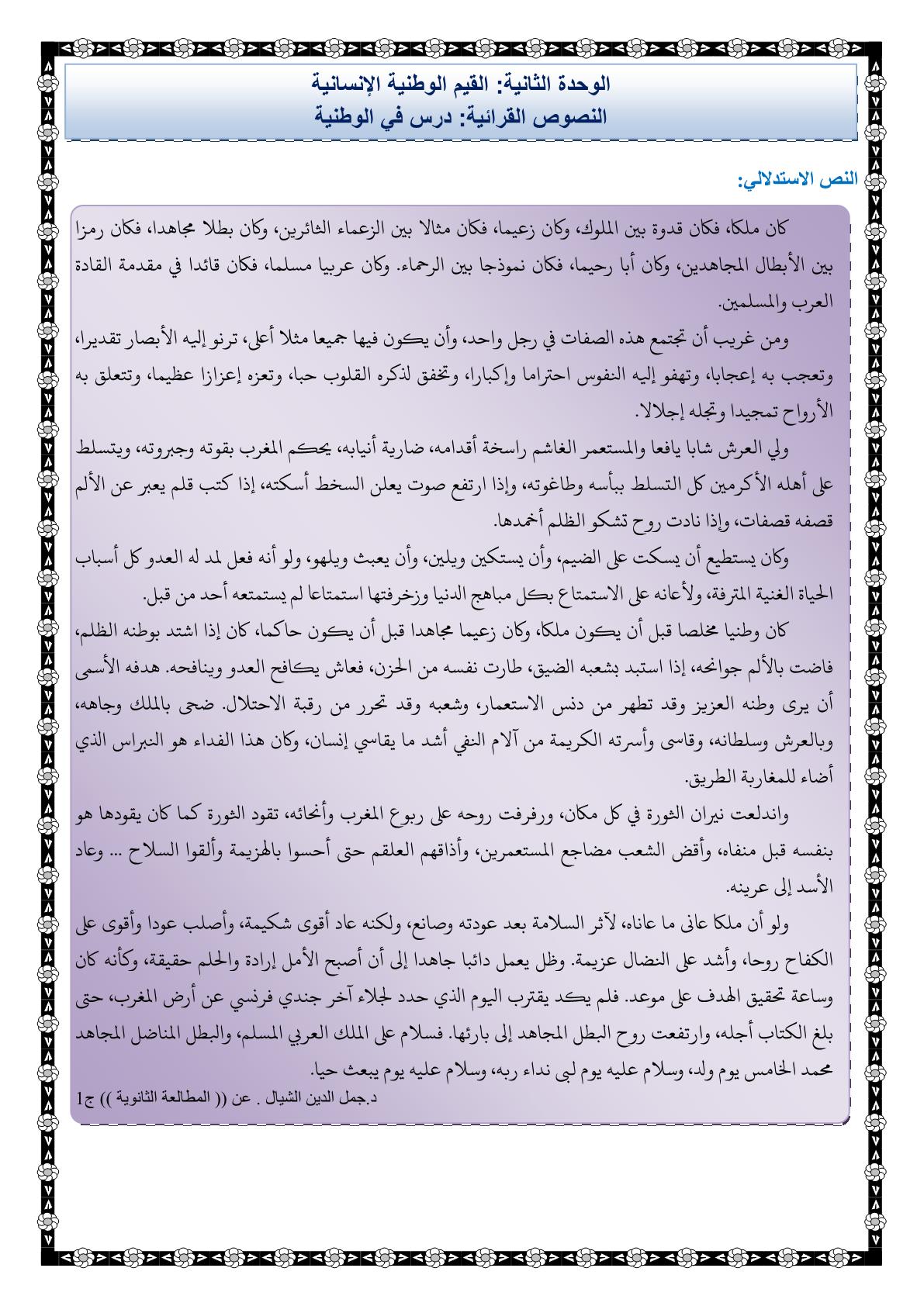 درس في الوطنية مكون النصوص القرائية بمادة اللغة العربية للسنة الثانية اعدادي