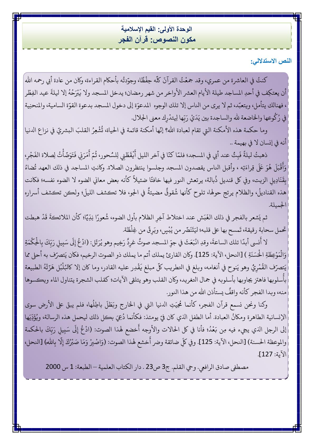 درس قرآن الفجر مادة اللغة العربية للسنة الثانية اعدادي