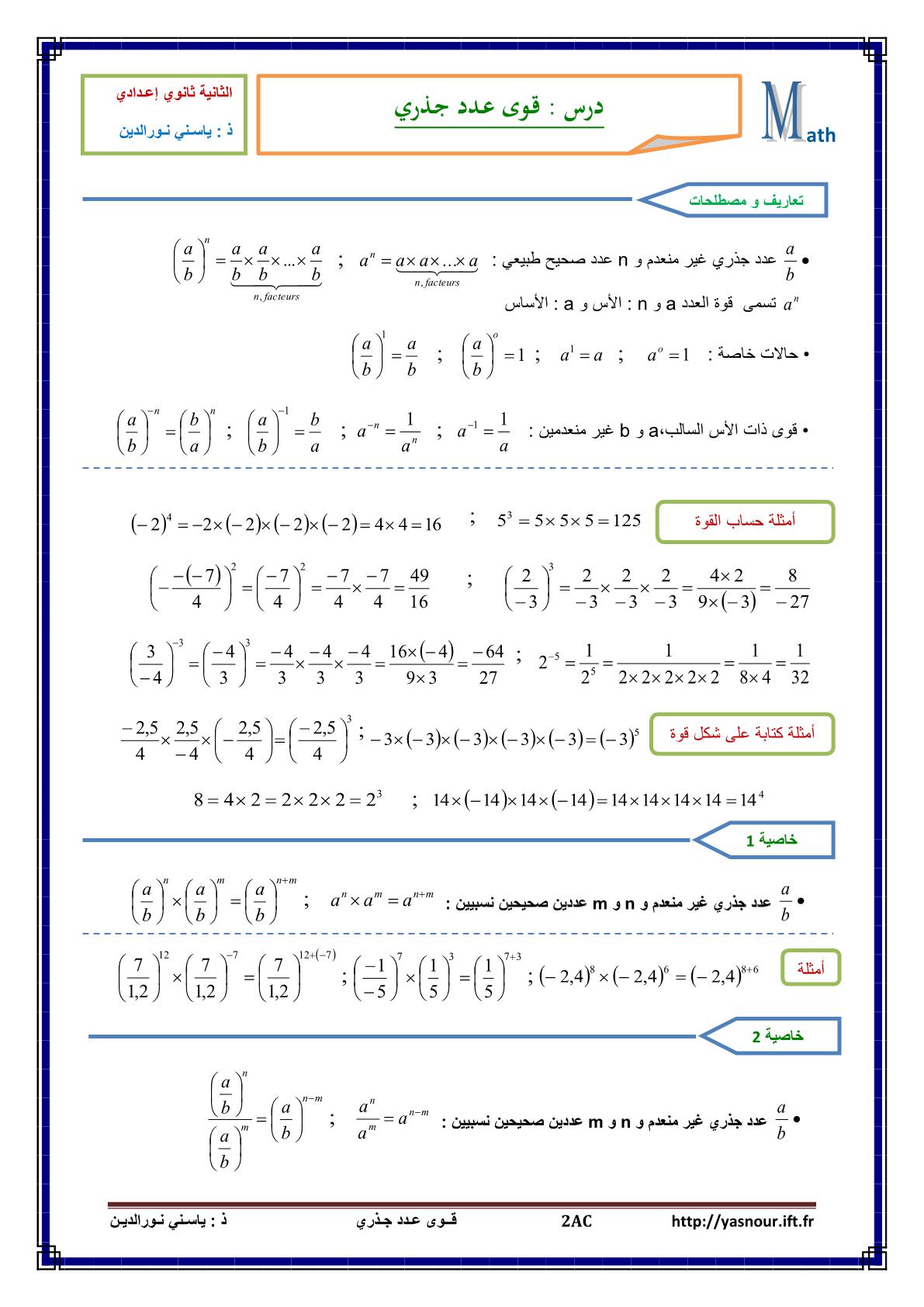 درس قوى عدد جذري مادة الرياضيات للسنة الثانية اعدادي