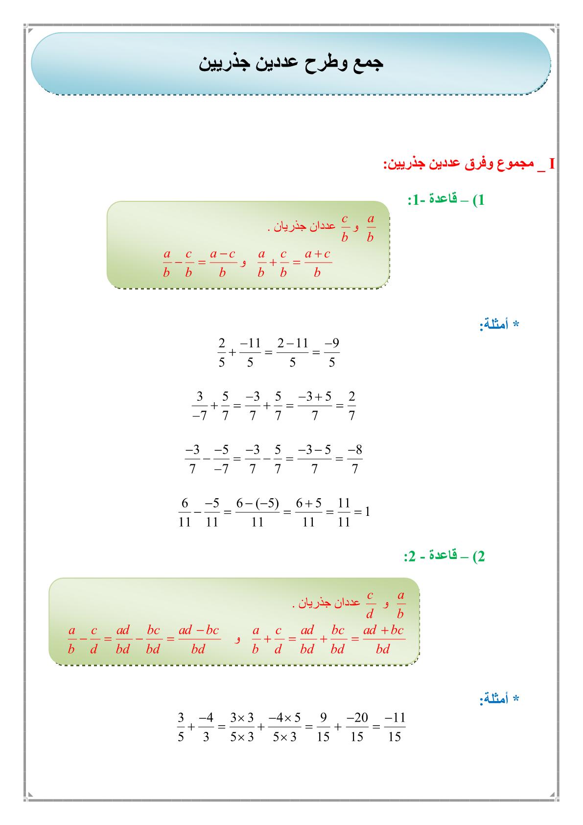 درس مجموع وفرق عددين جذريين بمادة الرياضيات للسنة الثانية اعدادي
