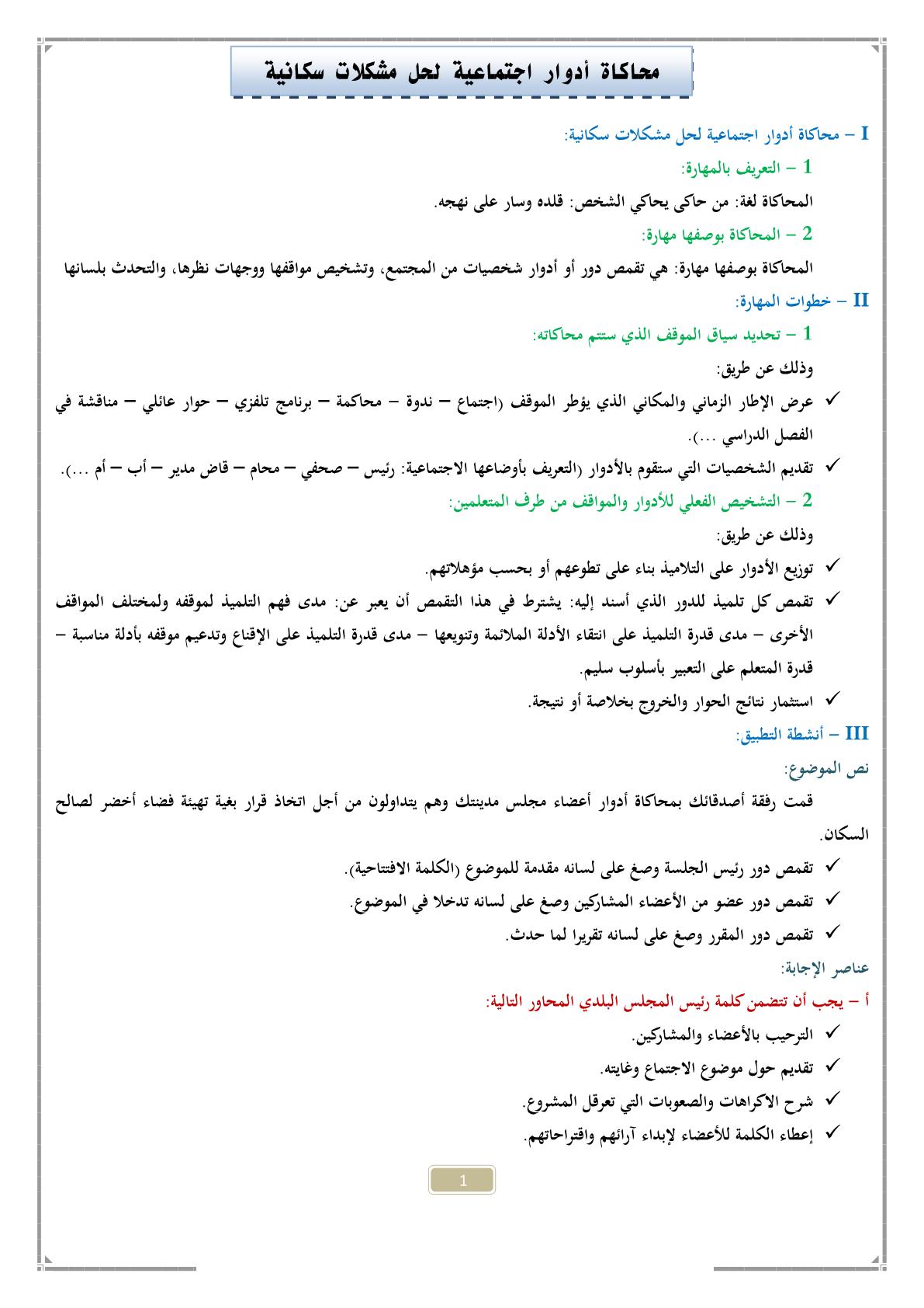 درس محاكاة أدوار اجتماعية لحل مشكلات سكانية مادة اللغة العربية للسنة الثانية إعدادي