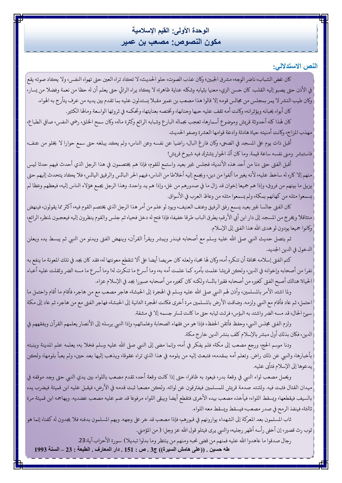 درس مصعب بن عمير مادة اللغة العربية للسنة الثانية اعدادي
