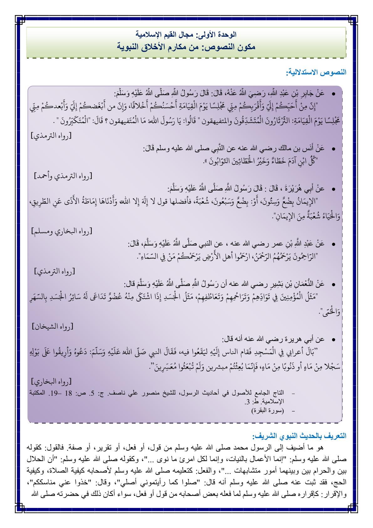 درس من مكارم الأخلاق النبوية مادة اللغة العربية للسنة الثانية اعدادي
