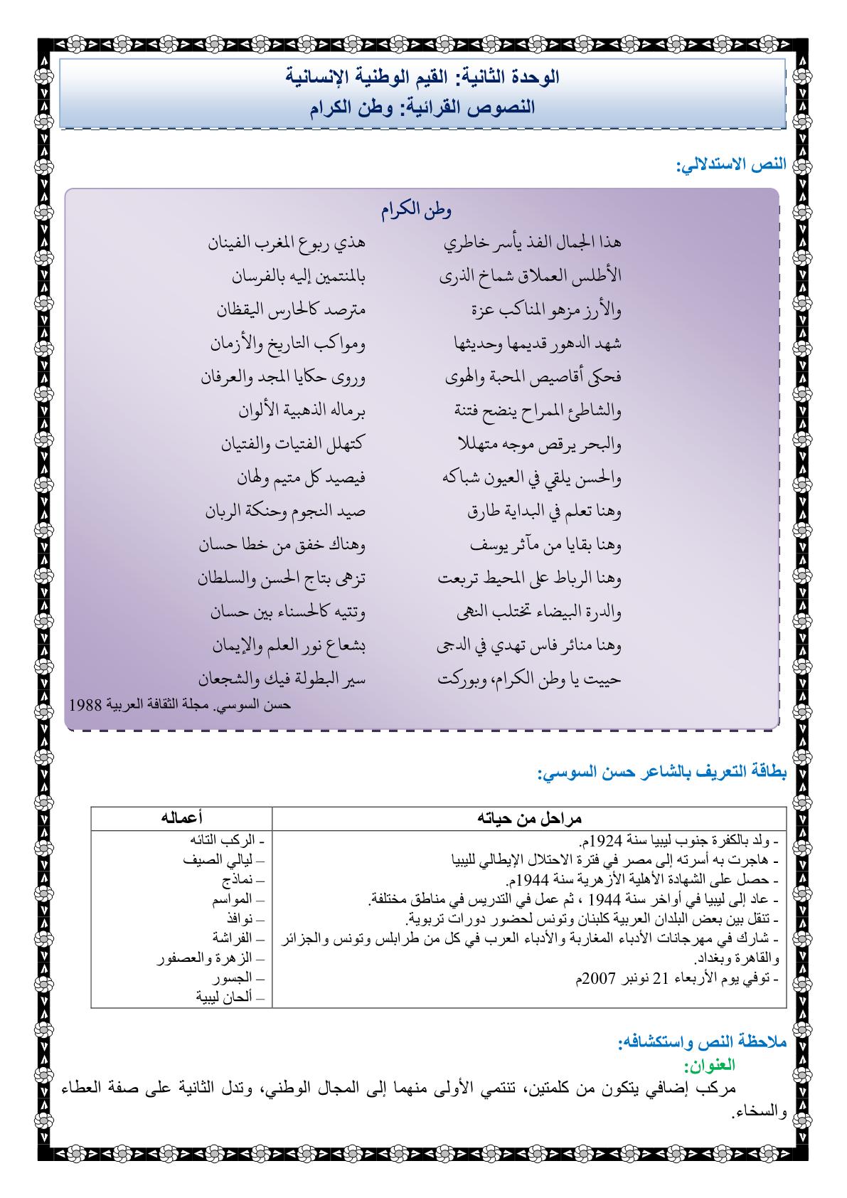 درس وطن الكرام مادة اللغة العربية مكون النصوص القرائية للسنة الثانية اعدادي