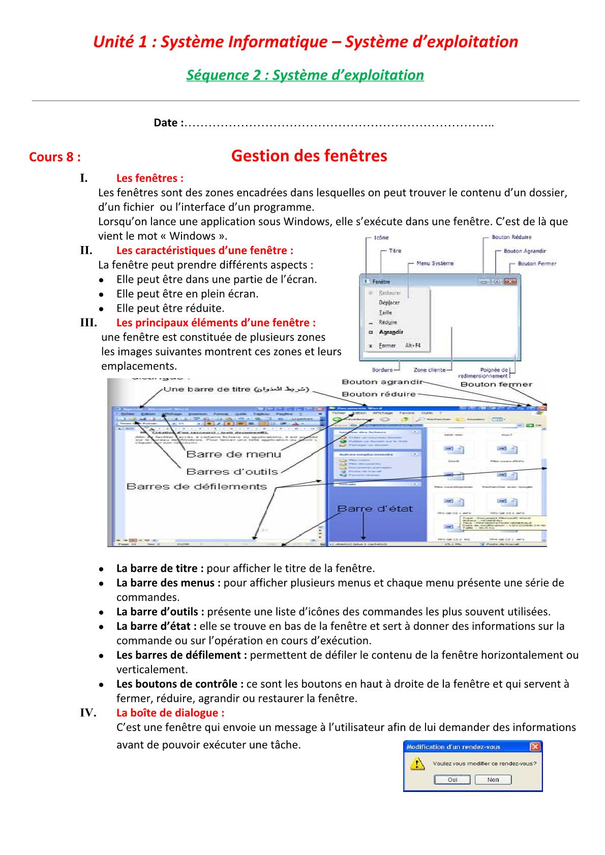 درس Gestion des fenêtres للسنة الأولى اعدادي