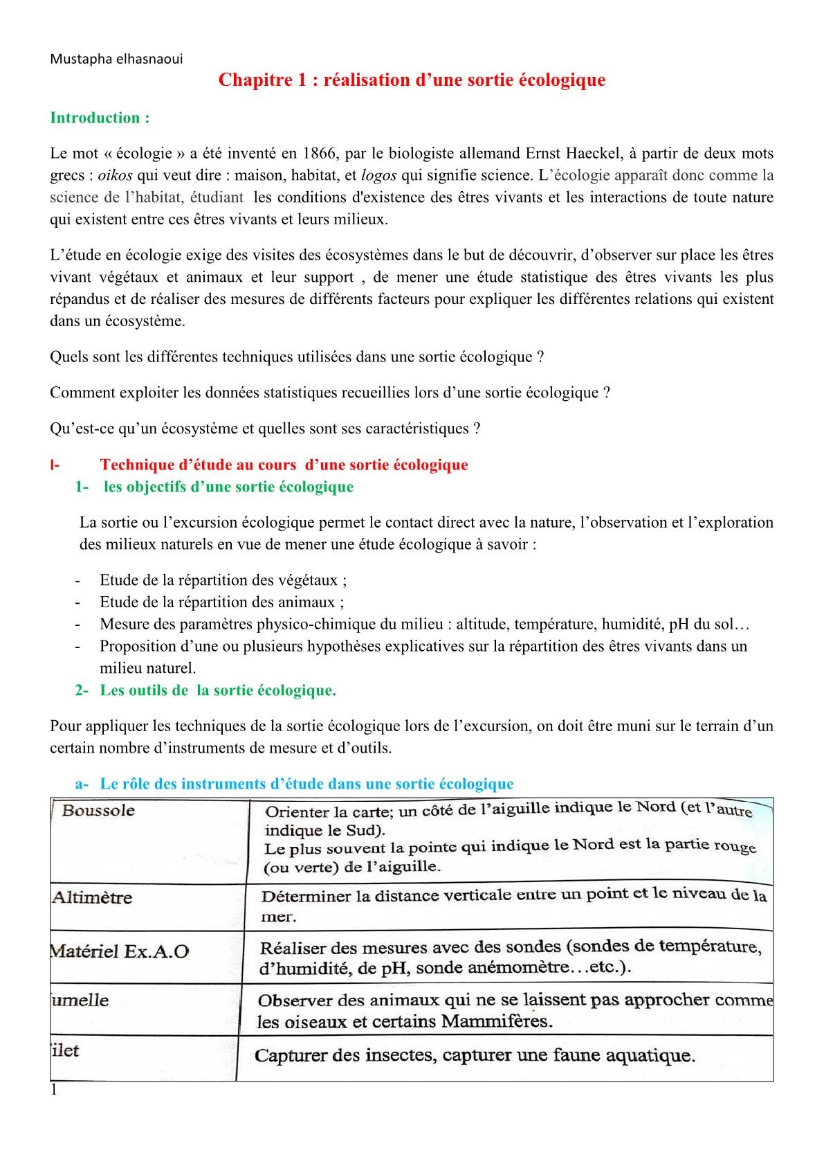 درس La sortie géologique للسنة الأولى اعدادي