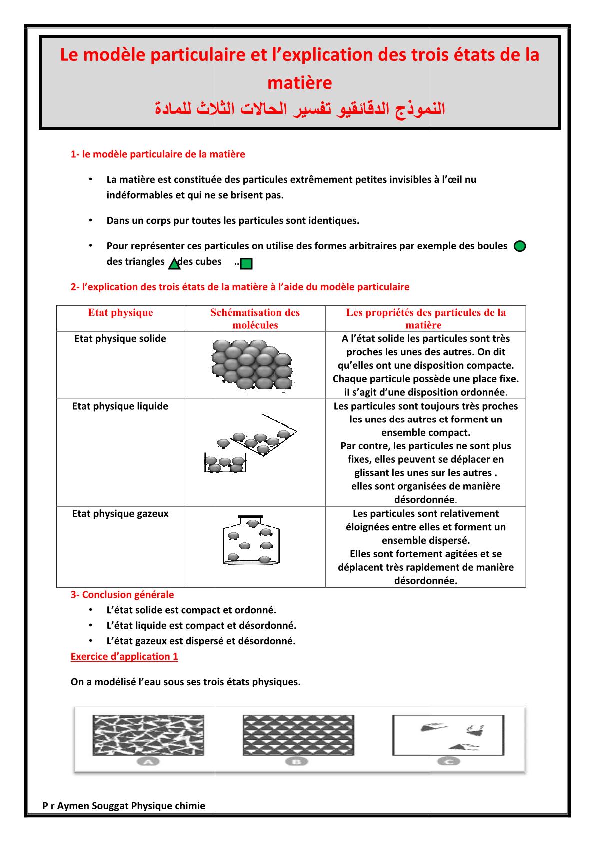درس Le modèle particulaire de la matière للسنة الأولى اعدادي