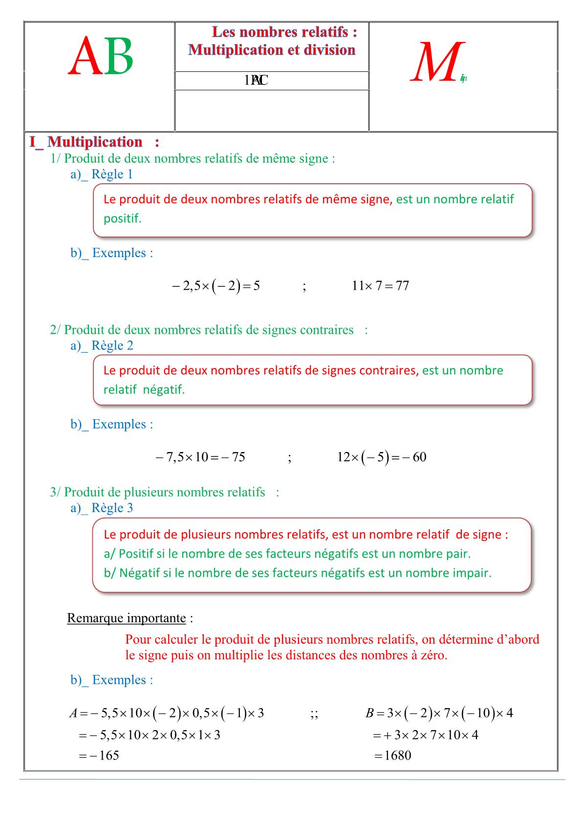 درس la multiplications et la divisions des nombres relatifs للسنة الأولى اعدادي