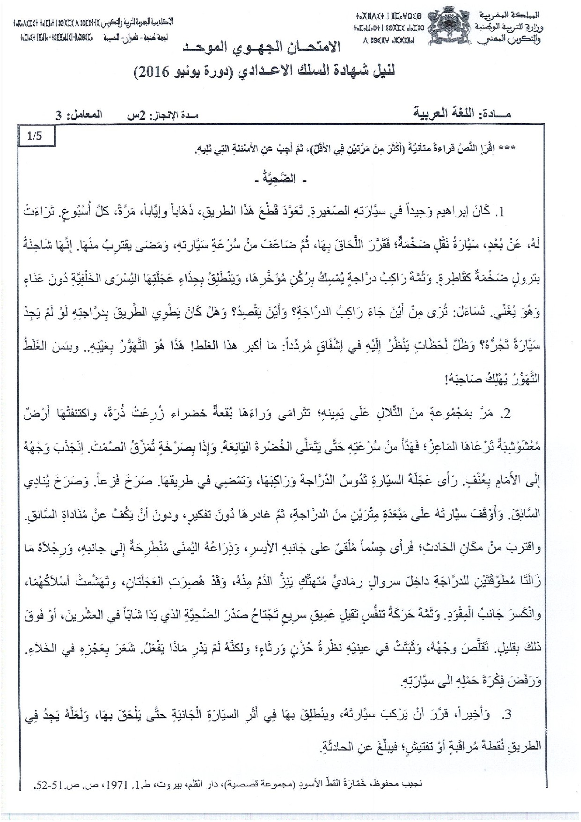 الإمتحان الموحد الجهوي لمادة اللغة العربية دورة يونيو 2016 الثالثة إعدادي