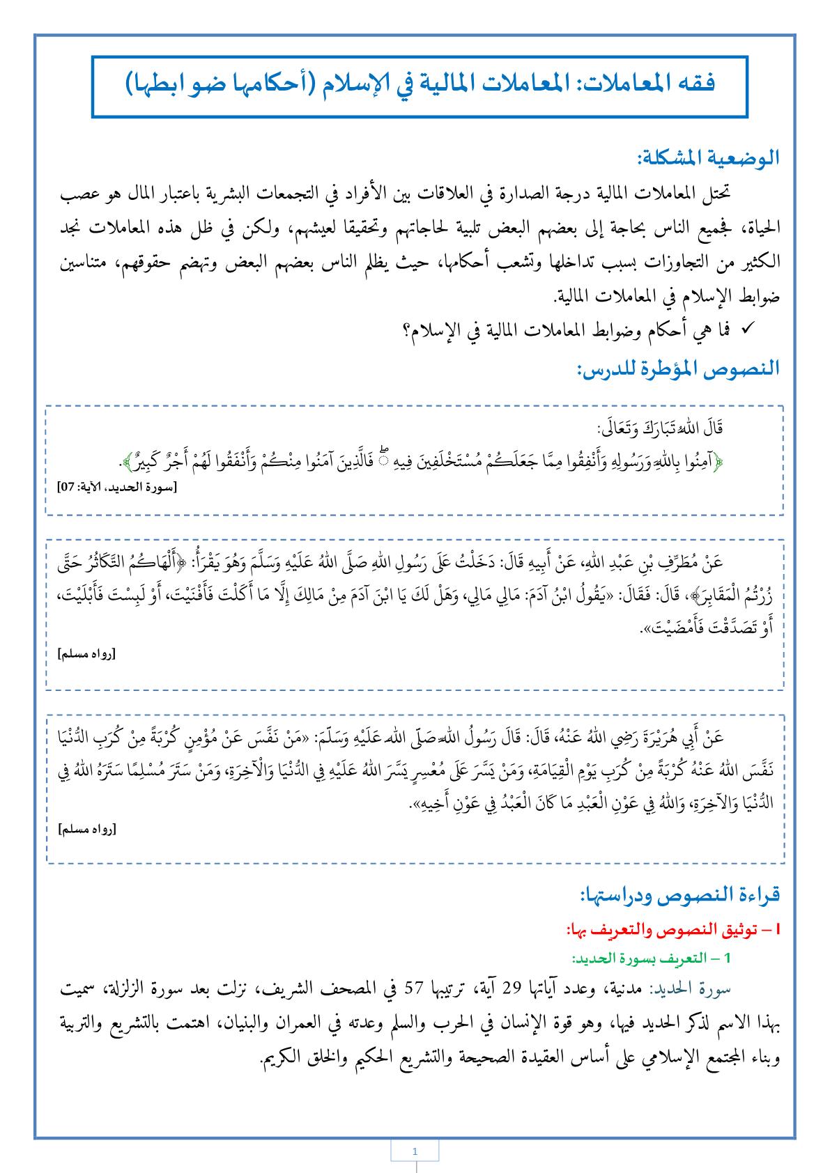 درس المعاملات المالية في الإسلام: أحكامها وضوابطها للجذع المشترك