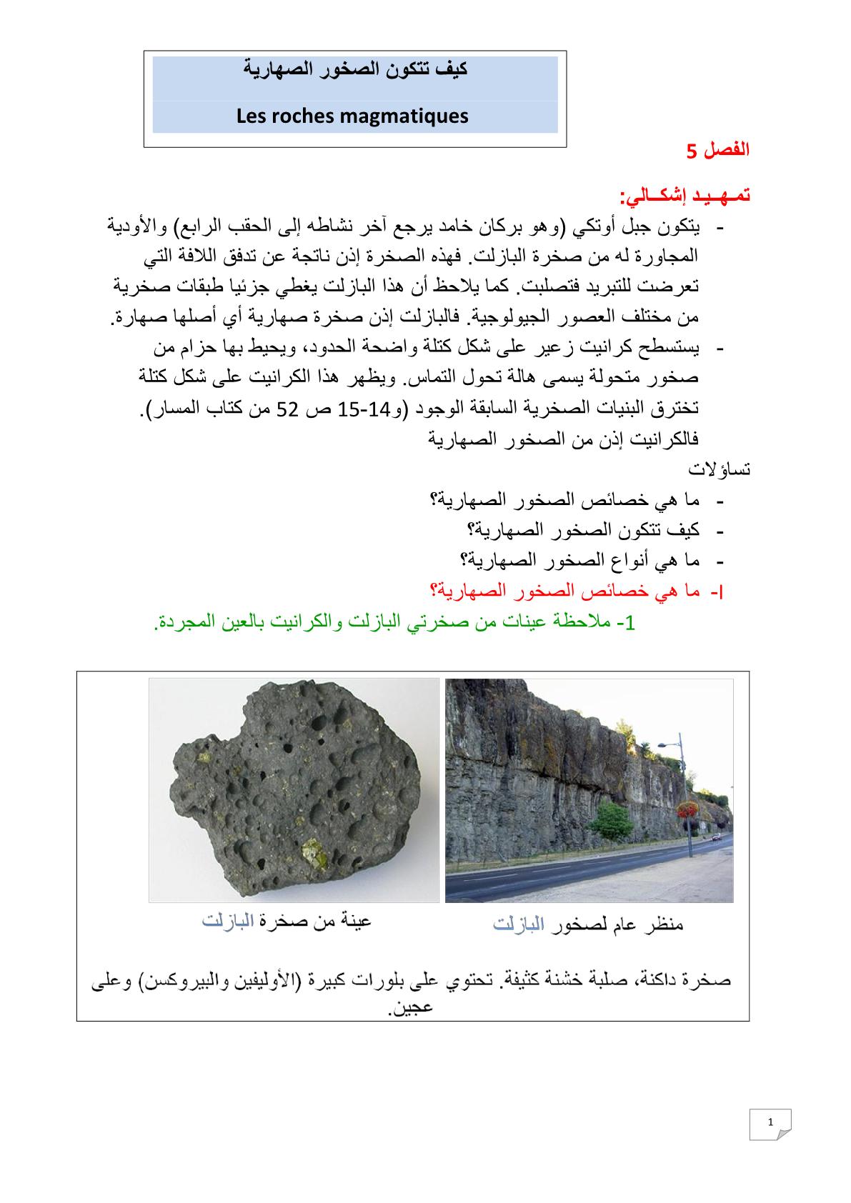 درس تشكل الصخور الصهارية للسنة الثانية إعدادي
