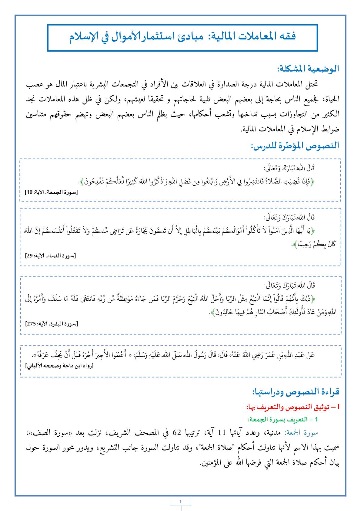 درس فقه المعاملات: مبادئ استثمار الأموال في الإسلام للجذع المشترك